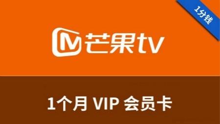 手把手教你用1分钱购买芒果TV VIP会员月卡