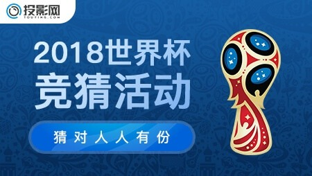 2018世界杯竞猜活动赢海量T币 猜对人人有份!