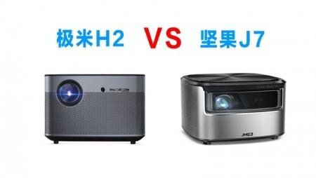 实测对比:坚果J7和极米H2哪个更值得买?