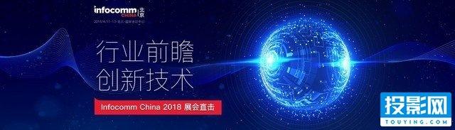 InfoComm2018:长虹引领国产品牌崛起