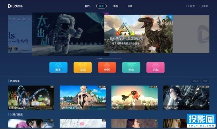 免费3D电影和免VIP投影视频软件分享!