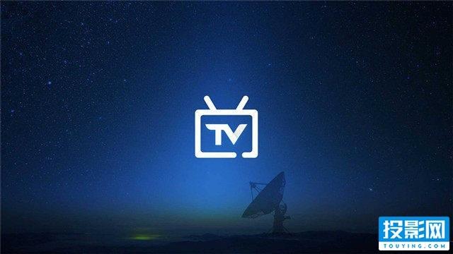 投影机怎么看电视直播?推荐这几款好用的直播软件!