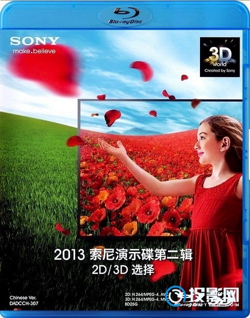 [蓝光原盘27]《2013索尼演示碟第二辑2D/3D选择》蓝光原盘/25GB