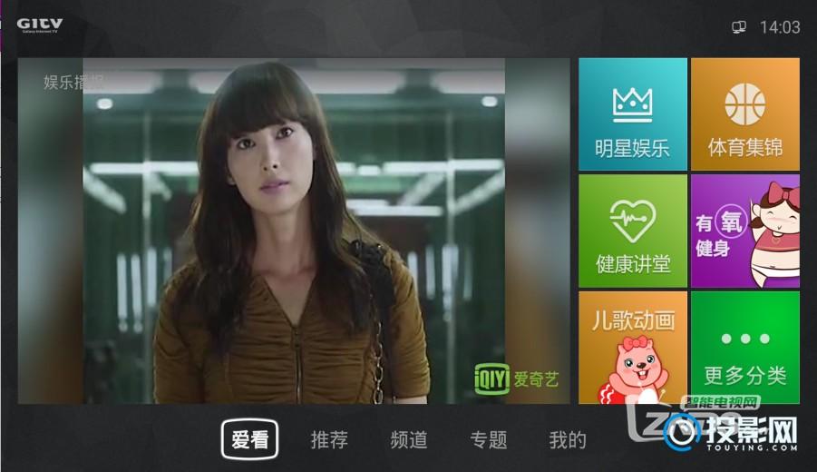 爱奇艺银河PJ版:爱奇艺VIP视频免费看!