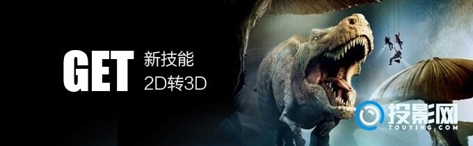 极米Z4X 2D转3D效果之调整眼镜到正确的状态