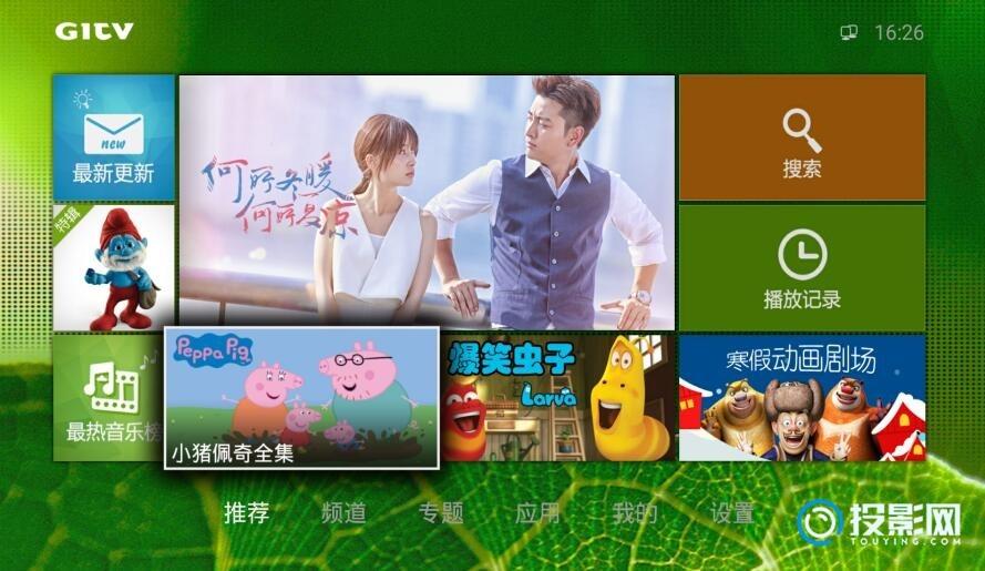 爱奇艺TV破解版分享免费无广告看视频流畅