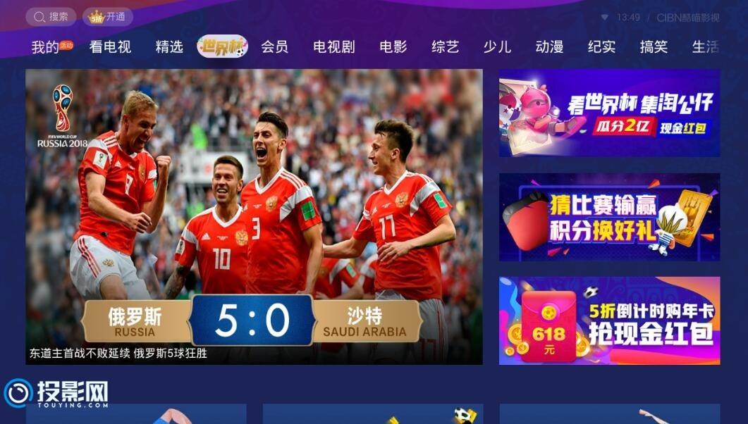 智能投影观看2018世界杯赛事直播方法大全 附直播分享码