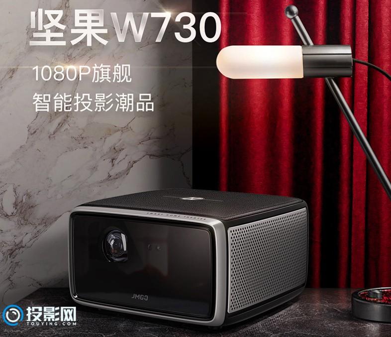 坚果W730智能投影仪怎么样?值得购买吗?