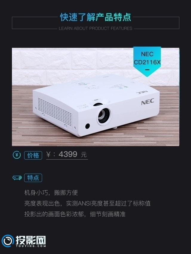 高清高亮商务办公神器 NEC CD2116X商务投影机评测