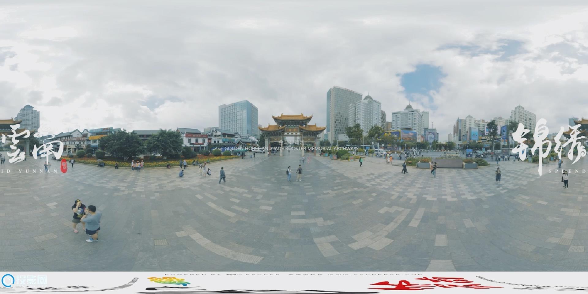 [VR360°全景] 锦绣云南:昆明 [1080P/MP4/96MB]