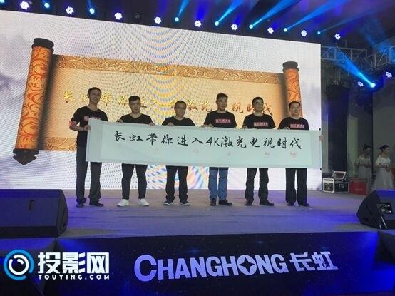 长虹4K激光电视新品C5U、C7UG亮相南京