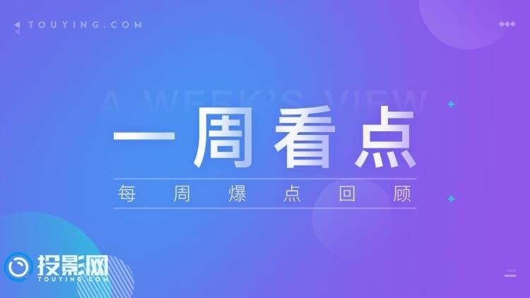 一周热点第12期:坚果秋季发布会正式开启4K时代(有福利)