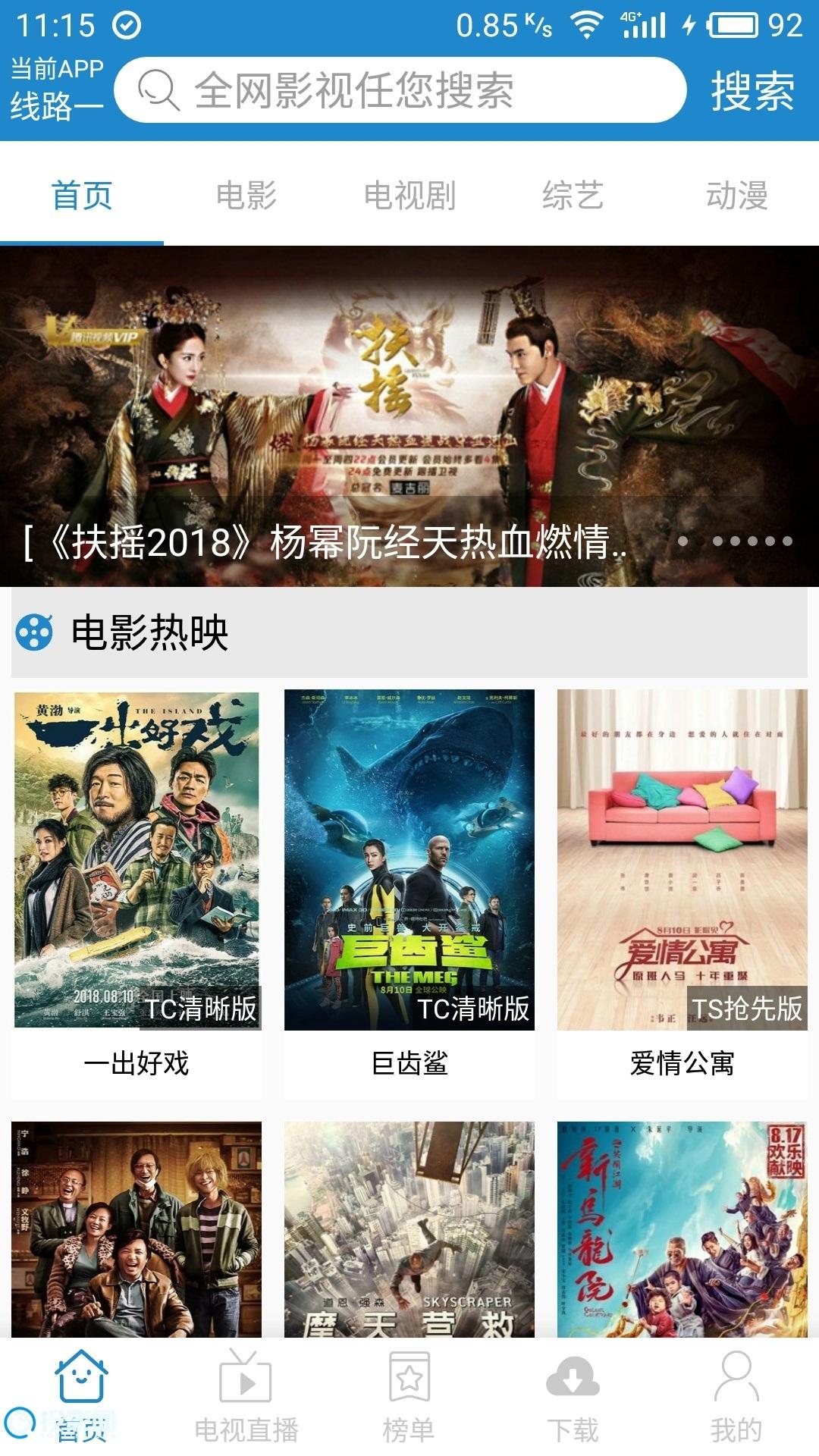 手机版应用:每天影视,vip电影免费看!