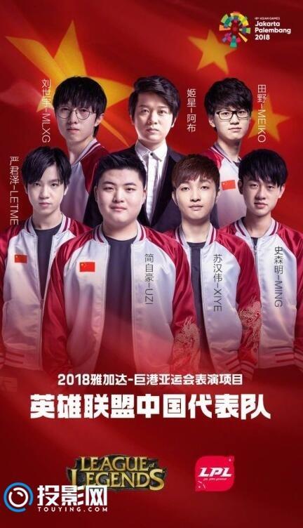 2018亚运会LOL比赛,今日总决赛中国VS韩国上演中韩对决!