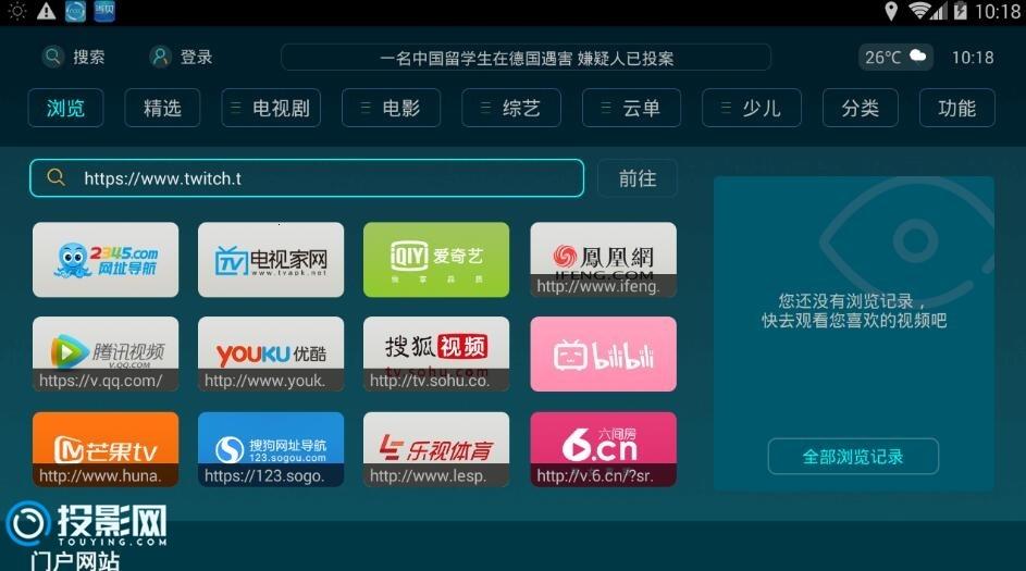 亚运会LOL比赛高清视频在哪看?智能投影大屏也能看哦