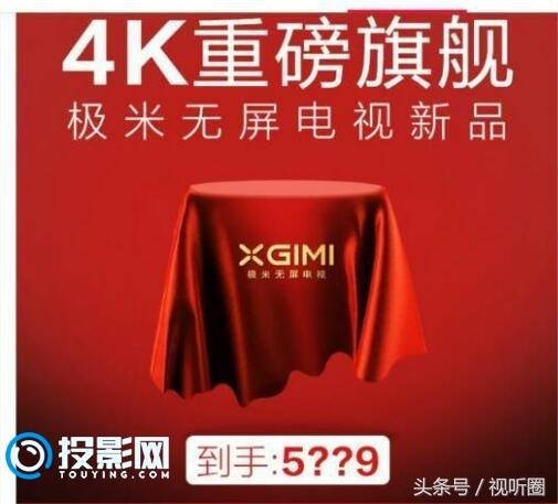 "4K智能LED光源投影引来""米果""跟进 价格或将掉入6千内"