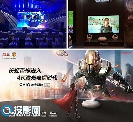 长虹推出4K激光电视新品C5U与C7UG