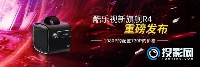 被称为1080P智能投影良心价,酷乐视R4值得买吗?