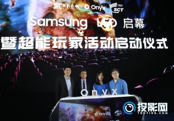 三星Onyx LED影厅落户SFC上影影城,打造全新VIP观影体验
