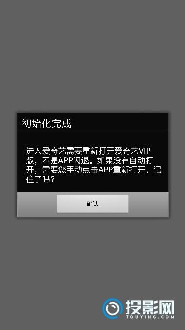爱奇艺V8.9.5 VIP破解版支持清晰度调节真正为你省去会员费