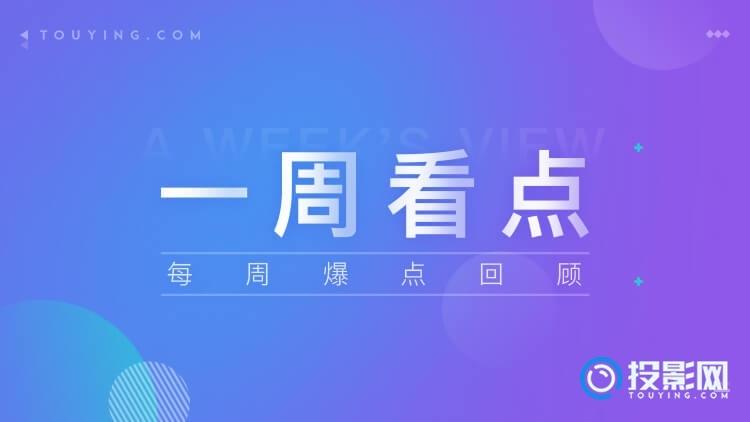 一周看点第16期:酷乐视推出酷乐视R4mini新品投影仪(福利)