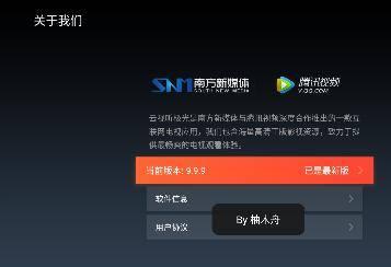 腾讯视频V6.3.0去广告去更新