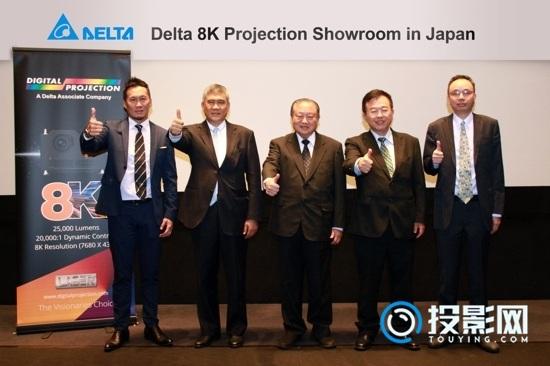 台达全球首台超高分辨率DLP® 8K投影机于日本发表