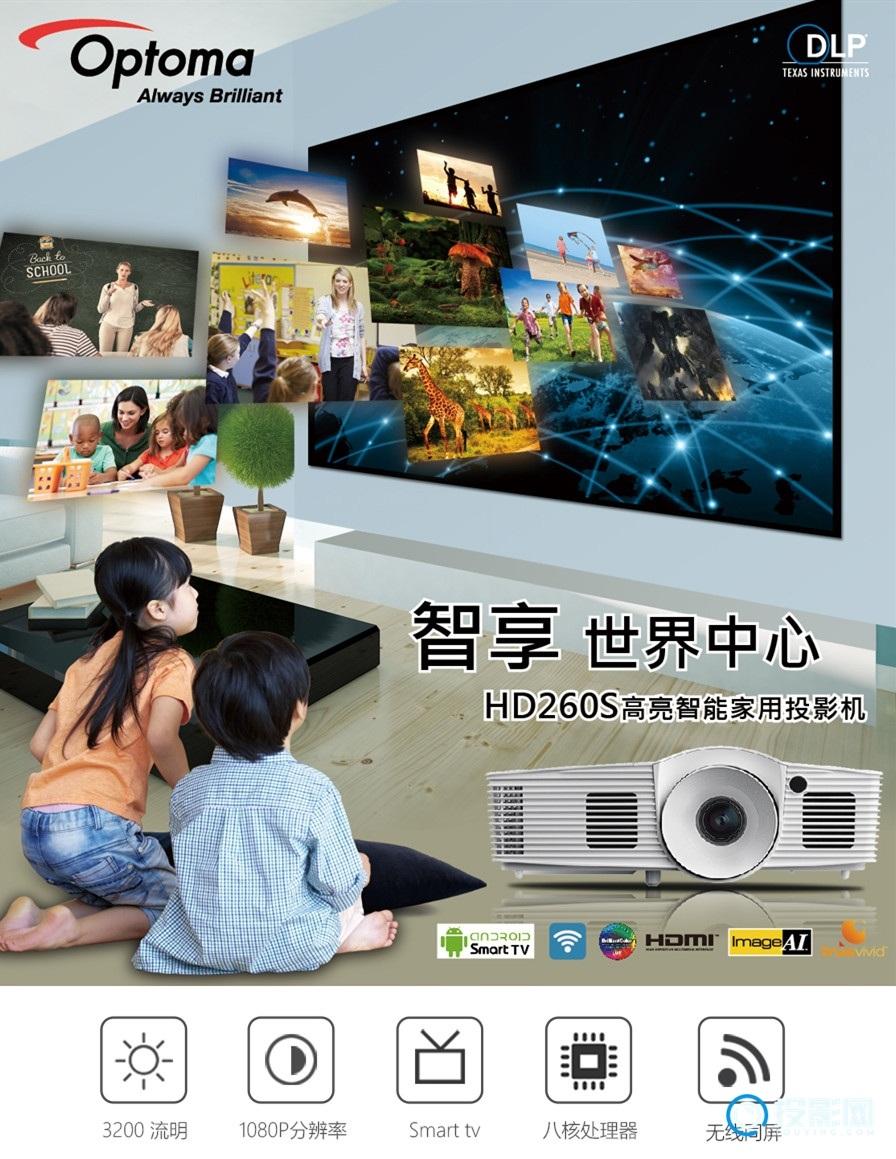 智能家庭影院投影机奥图码HD260S,家就是影院