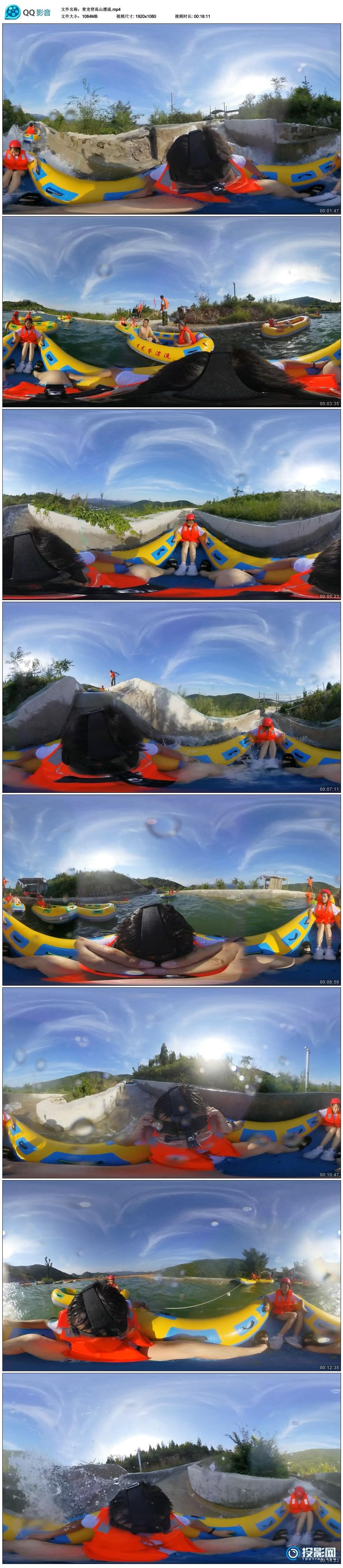 [VR360°全景] 青龙脊高山漂流 VR视频下载