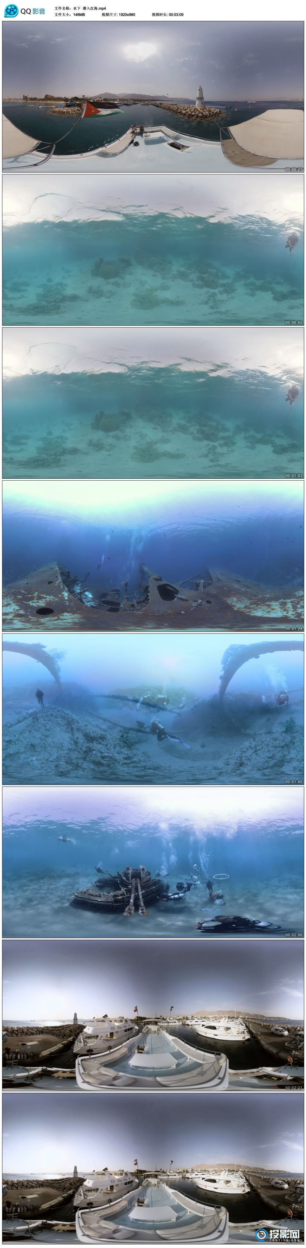 [VR360°全景] 水下  潜入红海 VR视频下载