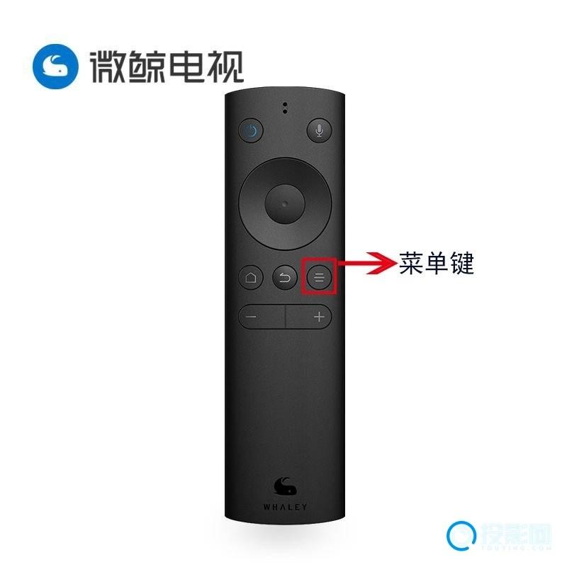 微鲸投影仪的遥控器的快捷键有哪些,怎么用