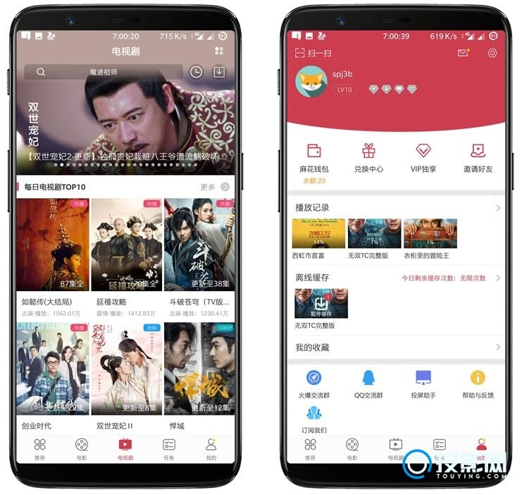 麻花影视2.0.0破解版,去广告免费看电影软件!