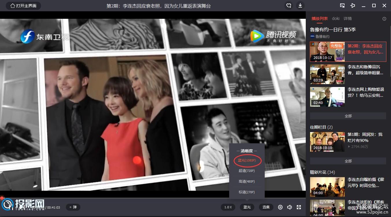 腾讯视频 10.7.1441 去广告精简版 免费蓝光