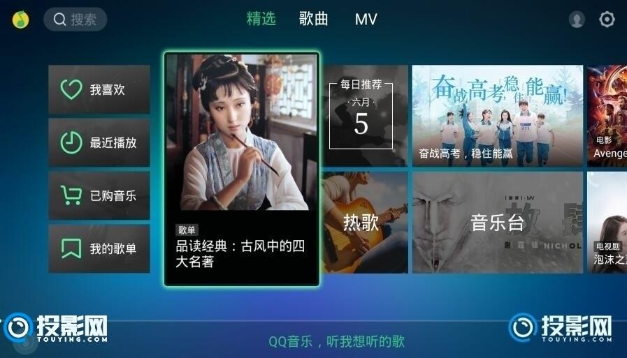 暴风Max6投影仪安装什么软件比较好?推荐几款好用的