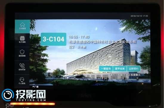六大难题 一套方案—东方中原打造甘肃中医药大学智慧教室