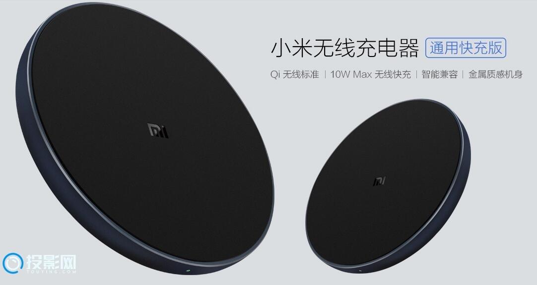 全新的小米无线充电器(通用快充版)