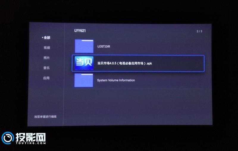 智能投影仪怎么安装电视淘宝最全教程