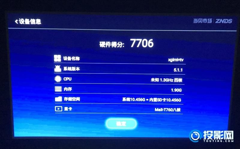 详细教程:极米Z6X怎么安装第三方软当贝市场?