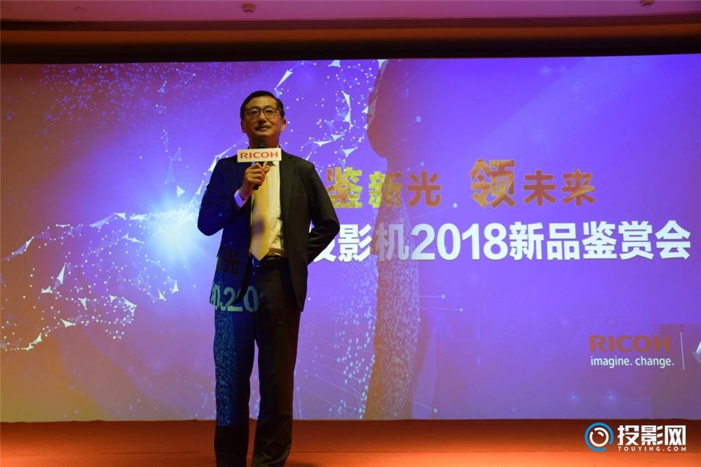 深耕细作投影市场:理光投影机2018年新品鉴赏会落幕