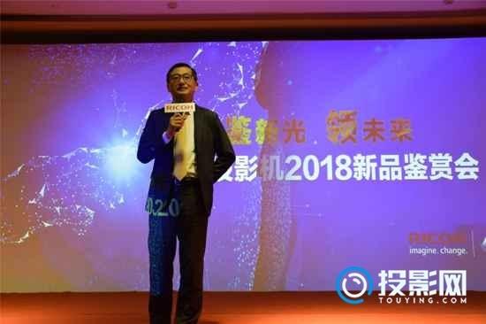 鉴新光·领未来-理光投影机2018新品鉴赏会