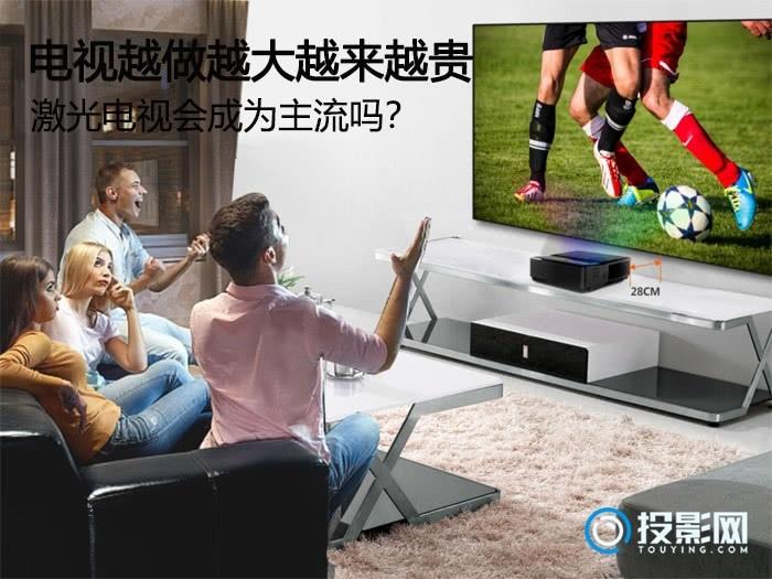 激光电视会成为未来的主流吗?
