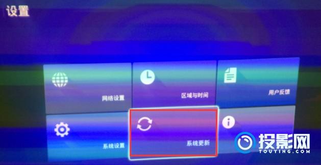 明基i300T恢复出厂设置的方法分享