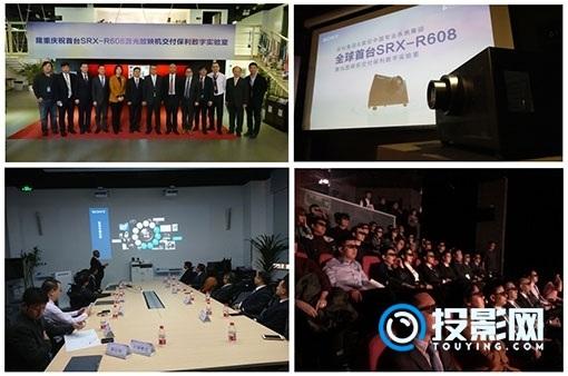 索尼全球首台SRX-R608激光电影放映机交接仪式成功举行