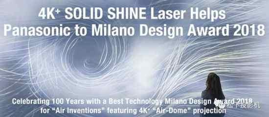 厉害了!看看松下投影机为未来营造的空气体验