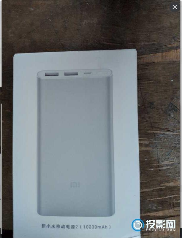 兑换的新小米移动电源2 10000毫安定制版收到