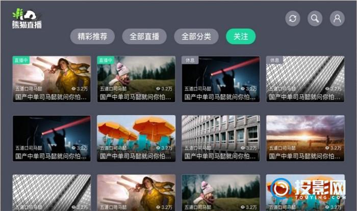 当贝投影好用的10款直播软件合集 直播应用排行TOP10!