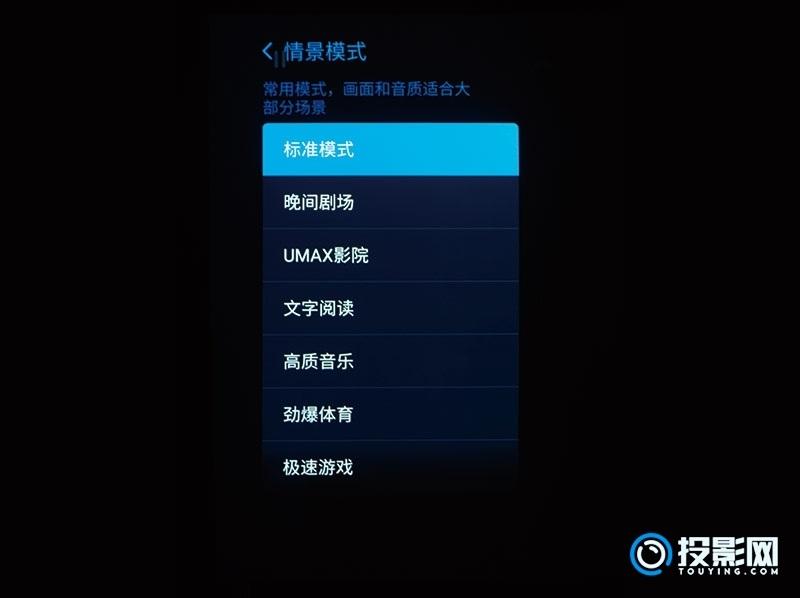 惊艳活力色彩——Changhong(长虹)激光影院C7UG