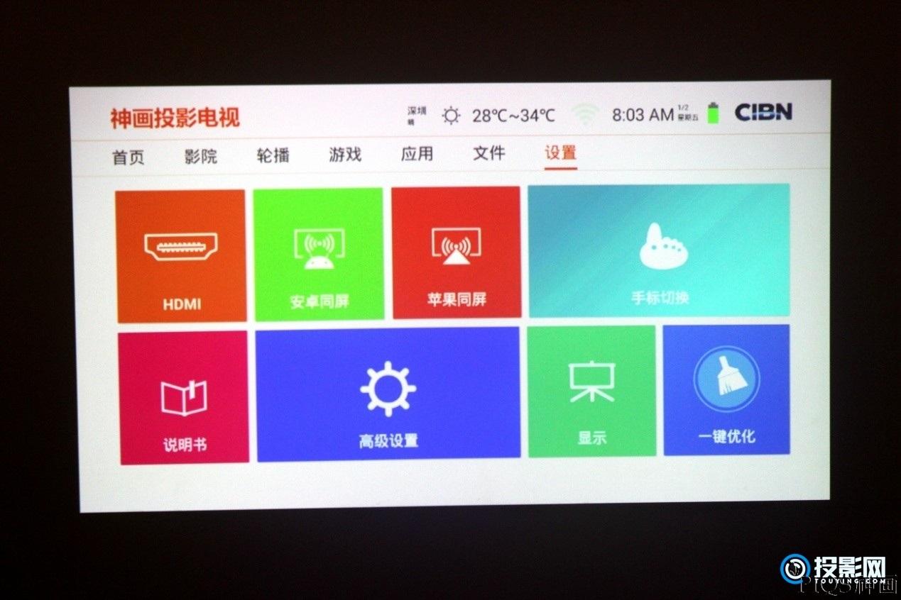 神画投影最有特色的是遥控器!!!