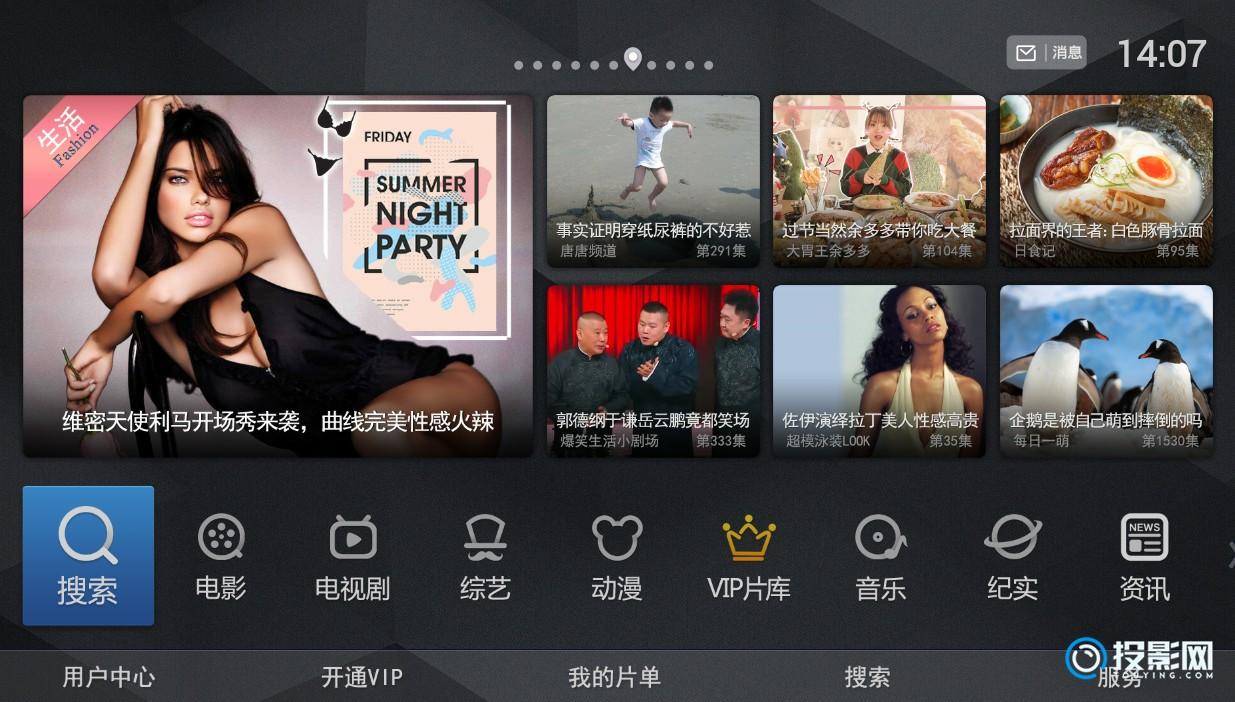 芒果TV破解版软件分享:维密秀直播你值得拥有