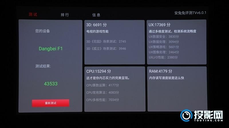 当贝投影F1评测之UI系统篇:发烧友都难以拒绝的智能投影